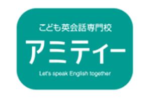 子ども英会話専門校アミティーのロゴ