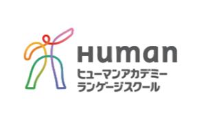 ヒューマンアカデミーランゲージスクールのロゴ