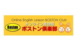 ボストン倶楽部のロゴ