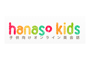 hanasoKids英会話ロゴ