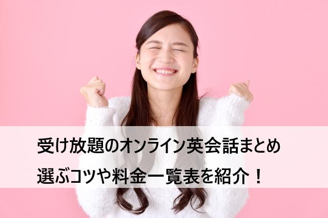 受け放題オンライン英会話イメージ画像