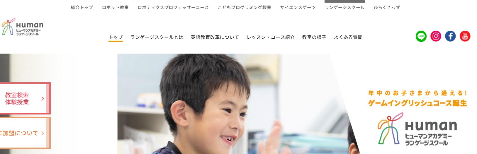 ヒューマンアカデミーランゲージスクール公式サイトのトップ画像