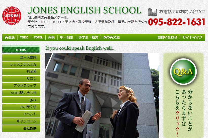 長崎市のジョーンズ英会話