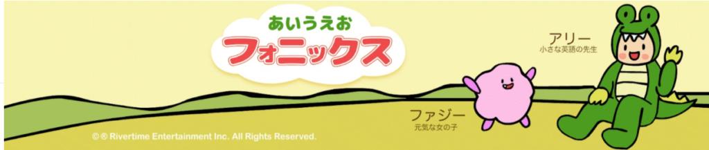 あいうえおフォニックスYouTube