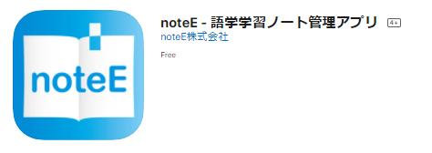 noteEミライズアプリ