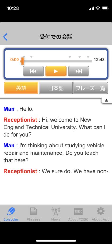 English Upgraderの使い心地はどんな感じ?(画像付きで紹介)