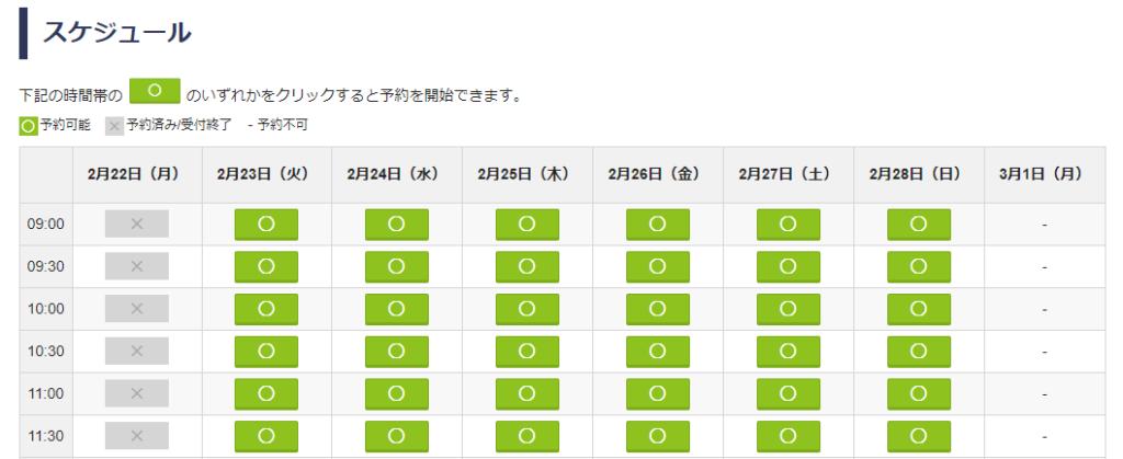 カウンセリング|3か月に一度(1回15分)日本人カウンセラーに学習相談