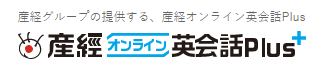 産経オンライン英会話プラス