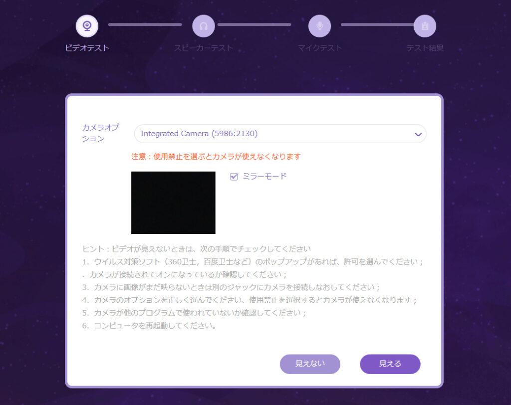 QQEnglish無料体験レッスン前にテストする